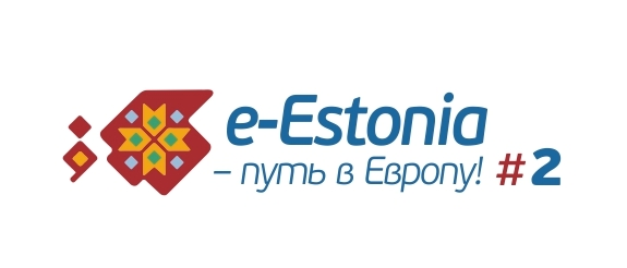 Семинар встреча «e Estonia – путь в Европу!»#2