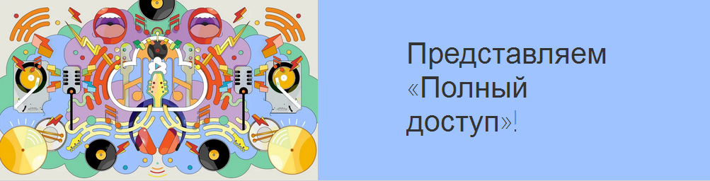 Сервис Google Play Music наконец доступен в России