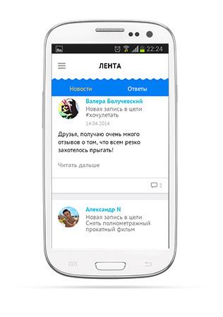 Сервис постановки целей. Теперь на Android и iOS