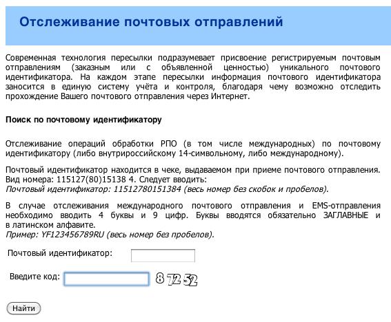 Сервис трекинга Почты России уподобился китайскому коллеге
