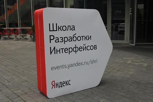 Школа разработки интерфейсов в Яндексе: личный опыт и новый набор