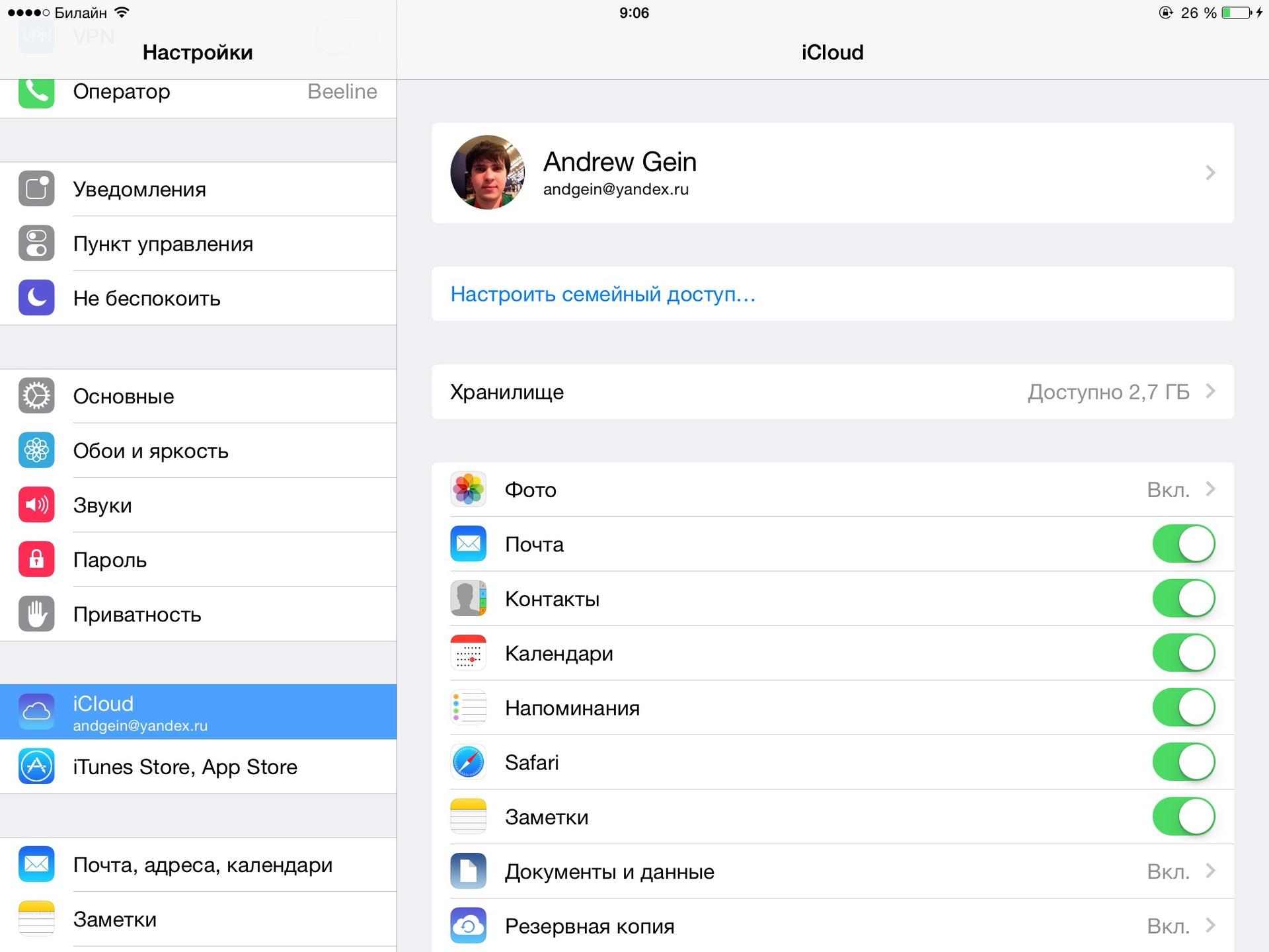 Щупаем iOS 8 beta
