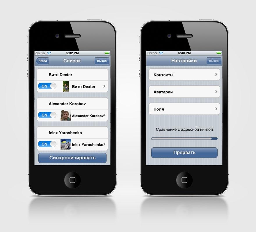 Как сделать синхронизацию с одного айфона на другой