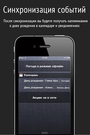 Синхронизация вКонтакте с адресной книгой для iPhone. Как это делалось