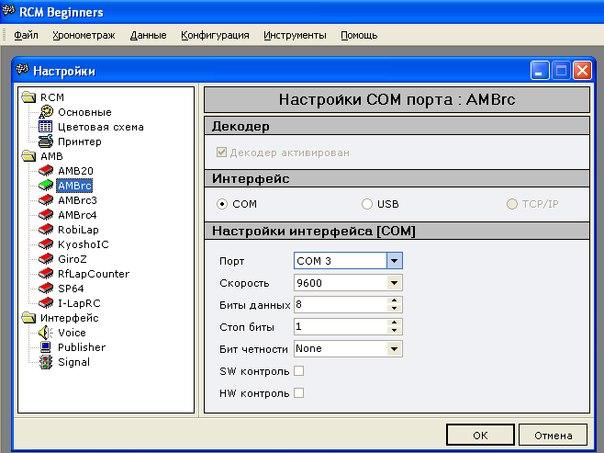 Система автоматического подсчета кругов и времени для RC автомоделей. Часть 2 Протоколы AMB20 и AMBRc