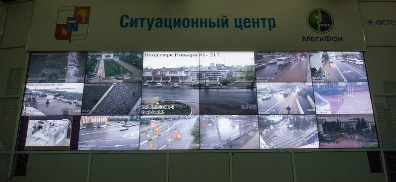 Система сбора и обработки информации «Безопасный город»