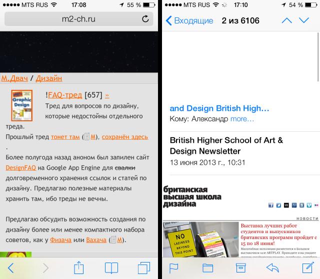 Слайды в iOS 7