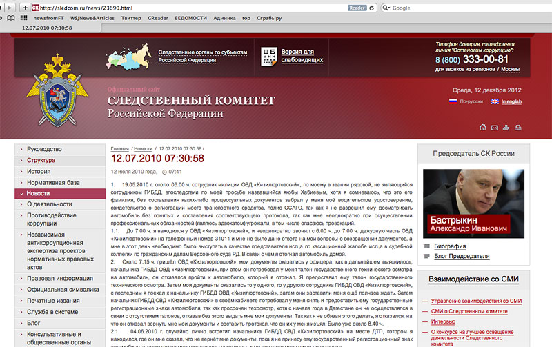 Следственный комитет РФ хранил жалобы пользователей в открытом виде