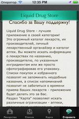 Сложный кастомный интерфейс в iOS приложениях