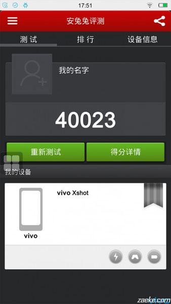 Результат производительности Vivo Xshot в AnTuTu