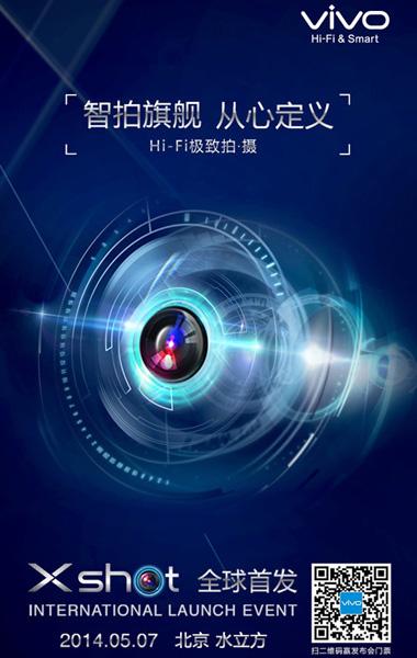 Vivo Xshot будет представлен 7 мая
