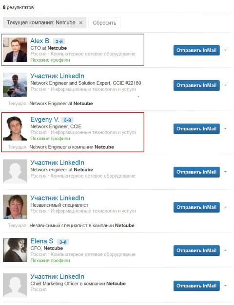 Смотрим закрытые профили в LinkedIn