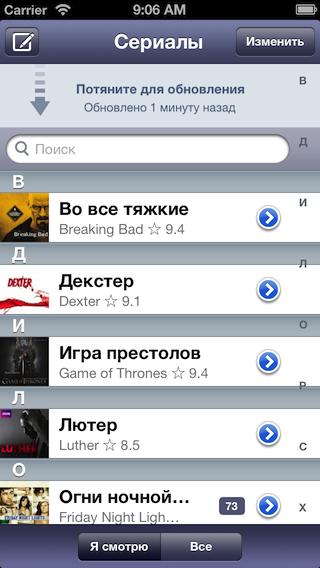 soap4all. Через тернии к онлайн сериалам в App Store