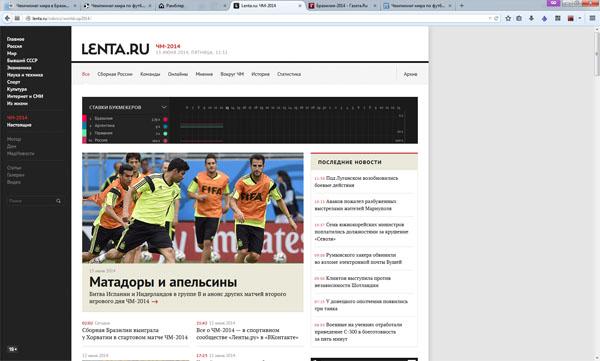 Спецпроект к Чемпионату мира по футболу 2014