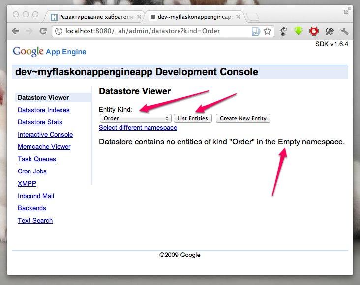 Создание RESTful API в Google App Engine на основе Flask