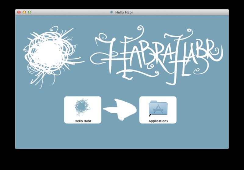 Создание красивого образа .dmg для программы в [Mac] OS X