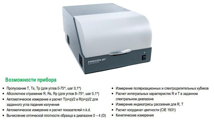 Спектрофотометр PHOTON RT или спектральные характеристики очков Gunnar и Polaroid