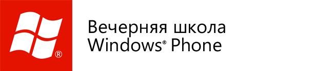 Срочно в номер. Вебинар: Windows Phone — обновление SDK, поддержка 256 Мб устройств и разработка для них