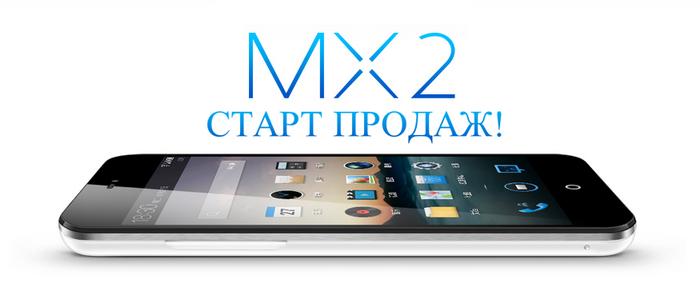 Старт продаж Meizu MX2 в России