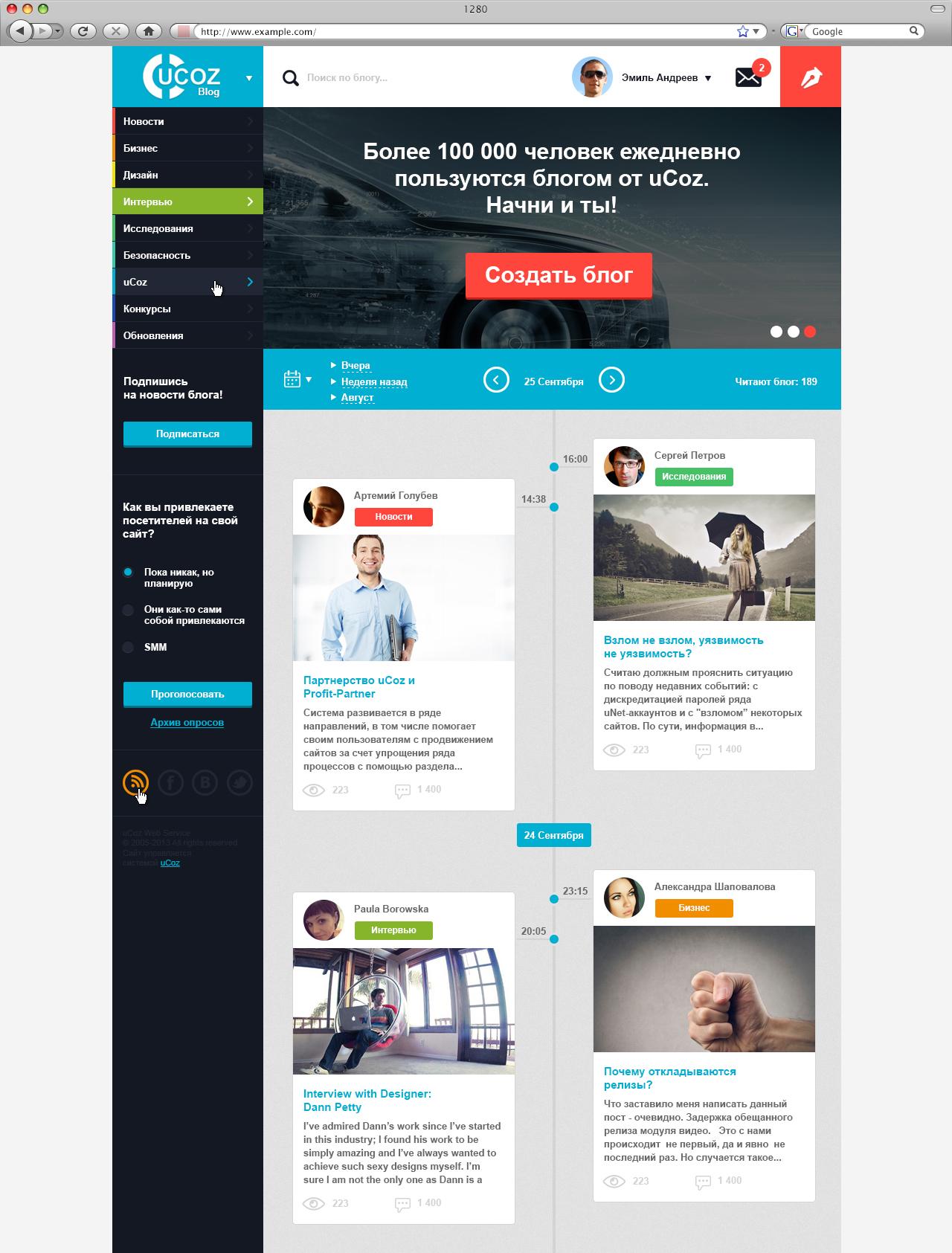 Дизайны для жж блог