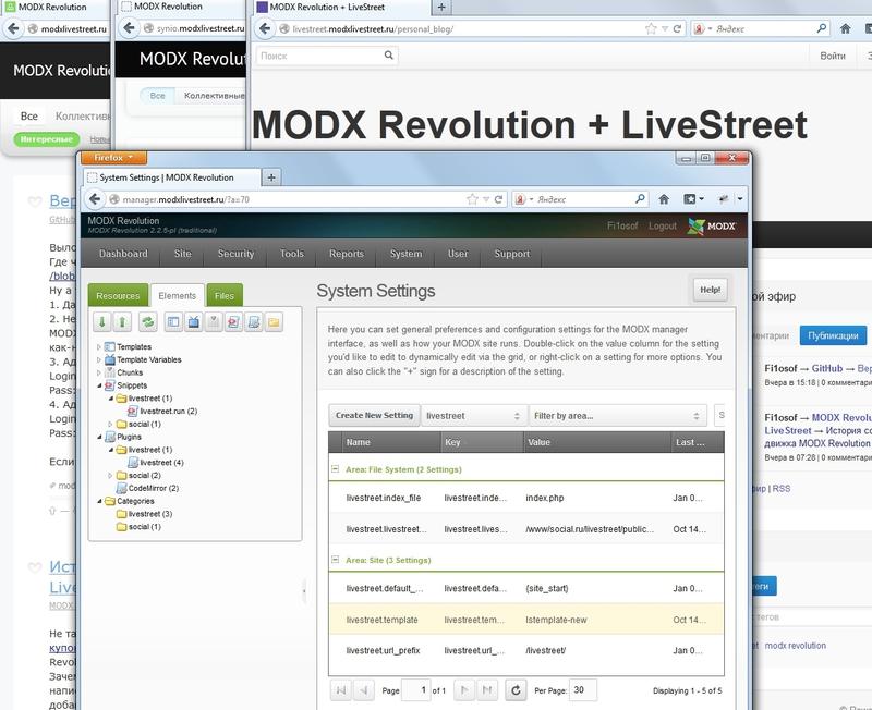 Связка MODx Revolution + LiveStreet. Часть 2 (Дубль два)