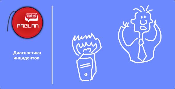 Техподдержка для чайников: счастье в один клик
