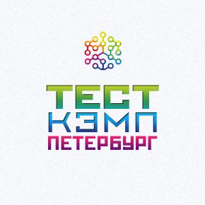 ТеСТ-кэмп