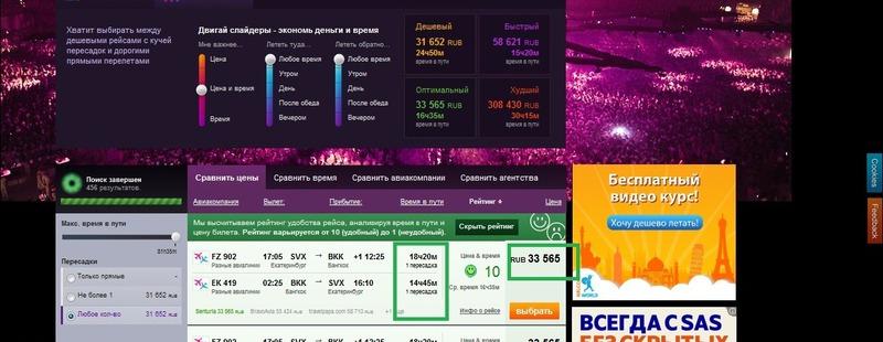 поиск рейса Екатеринбург-Бангкок после применения системы рейтингов