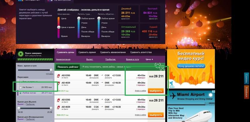 поиск рейса Москва-Джакарта без применения системы рейтингов