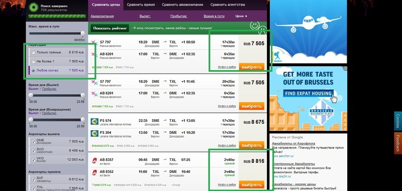 поиск рейса Москва-Берлин без применения системы рейтингов