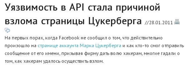 Тестирование безопасности клиент серверного API