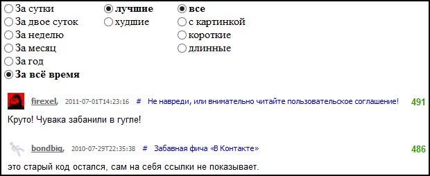 Топ комментариев Хабра — сервис, детали реализации, и немного статистики (С#)