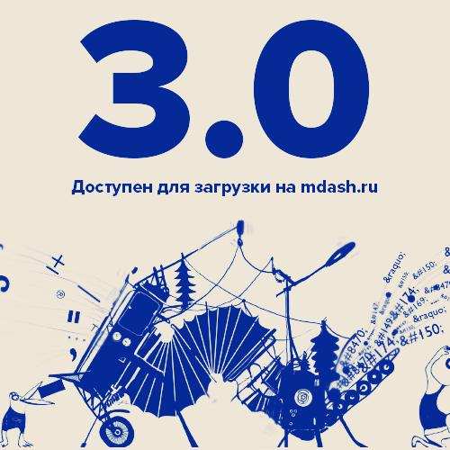 Типограф Муравьева 3.0