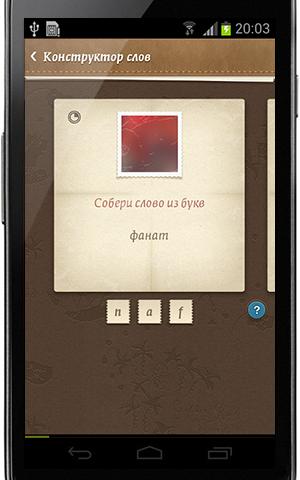 Учить английский язык с LinguaLeo теперь можно и на Android!