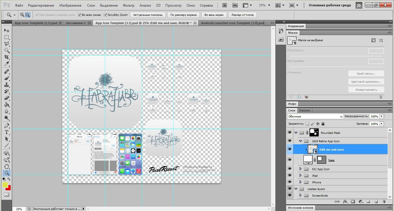 Удобные шаблоны Adobe Photoshop для создания значков (иконок) iOS6, iOS7 и Android