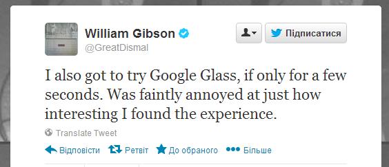 Уильям Гибсон попробовал, что такое Google Glass