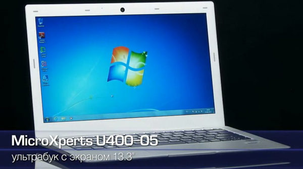 Корпус ультрабука MicroXperts U400-05 изготовлен из алюминия