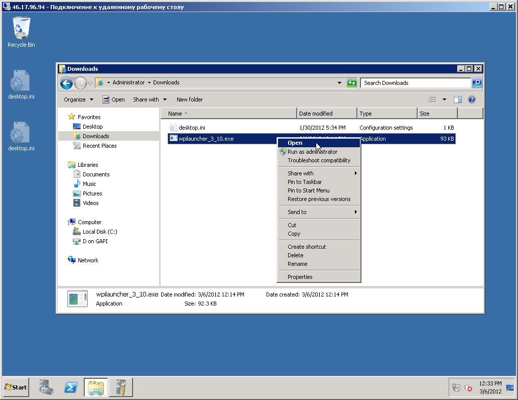1. Через RDP подключаемся к виртуальному серверу и в папке Downloads (C:Use