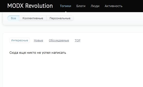 Установка LivestreetCMS на MODX Revolution из пакета за 10 кликов