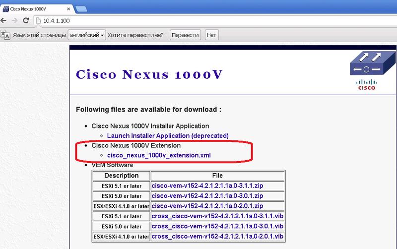 Установка Nexus 1000V на vSphere 5.1 (Часть вторая)