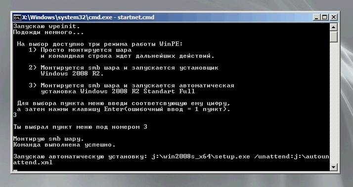 Установка Windows Server 2008 по сети с Linux PXE сервера. Кастомизация образа WinPE