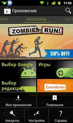 В Google Play появились «пожелания»