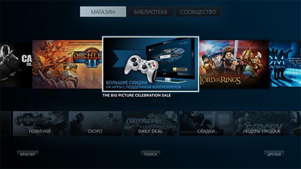 """В Steam появился новый ТВ адаптированный режим — """"Big Picture"""""""