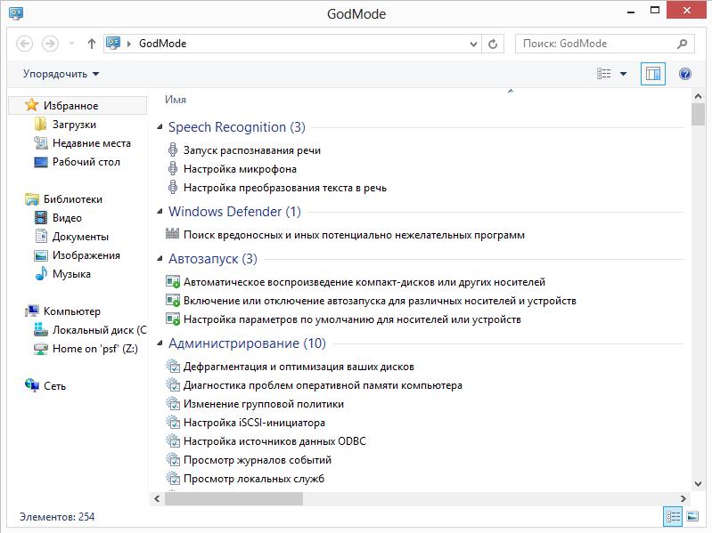 В Windows 8 также доступен «Режим Бога»