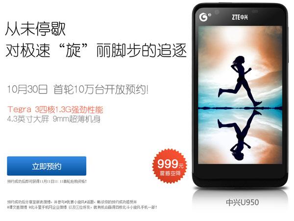 Цена ZTE U950 — 999 юаней или $160