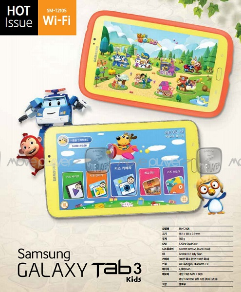 Galaxy Tab 3 Kids (SM-T2105)