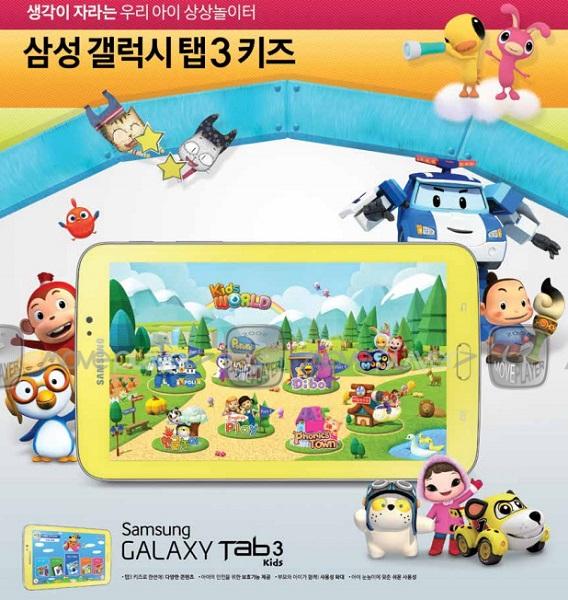 Galaxy Tab 3 Kids (SM-T2105)