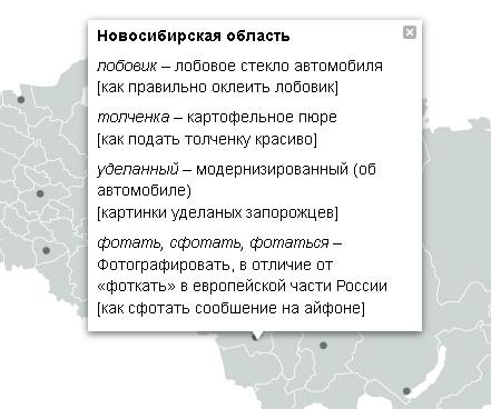 Вавки и фантомашки — новое исследование региональных слов компанией Яндекс
