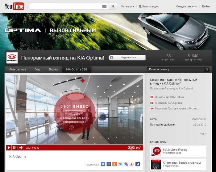 Видео реклама в новом измерении