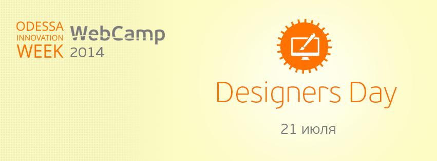 Видеозаписи докладов конференции DesignLab